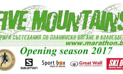 Season Opening 2017